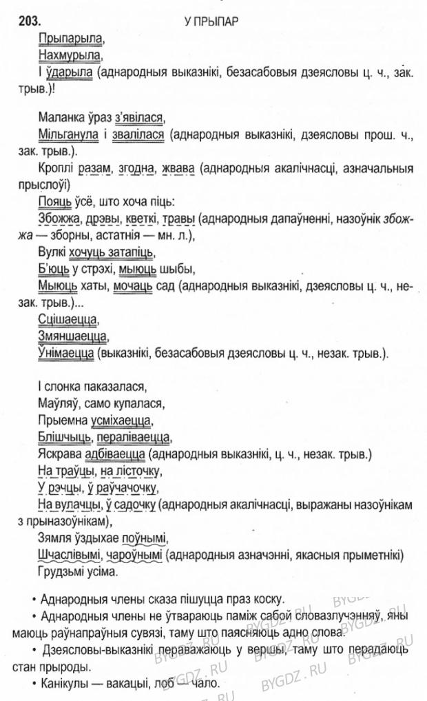 Белорусские Решебники 2 Класс